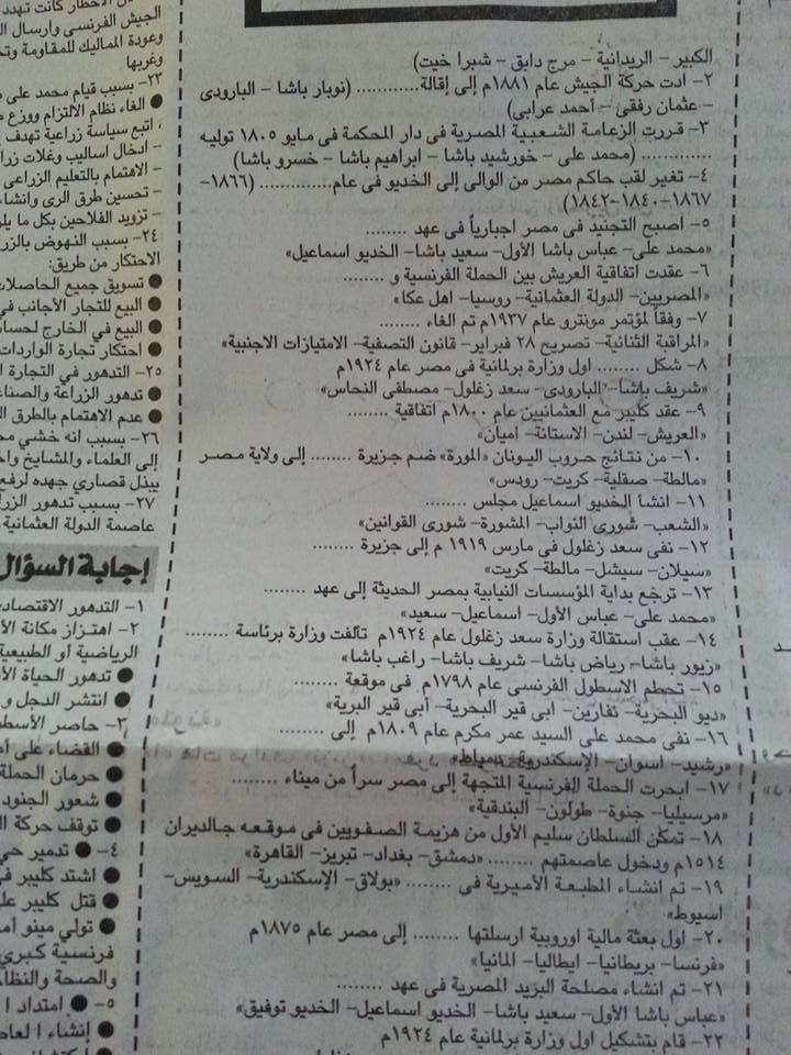 مراجعة جريدة الجمهورية تاريخ تالتة إعدادى2017 8