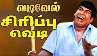 Vadivelu Super Hit Comedy Scenes | Karmegham | Ratchagan | Kadhalan | Evergreen Vadivelu Comedy