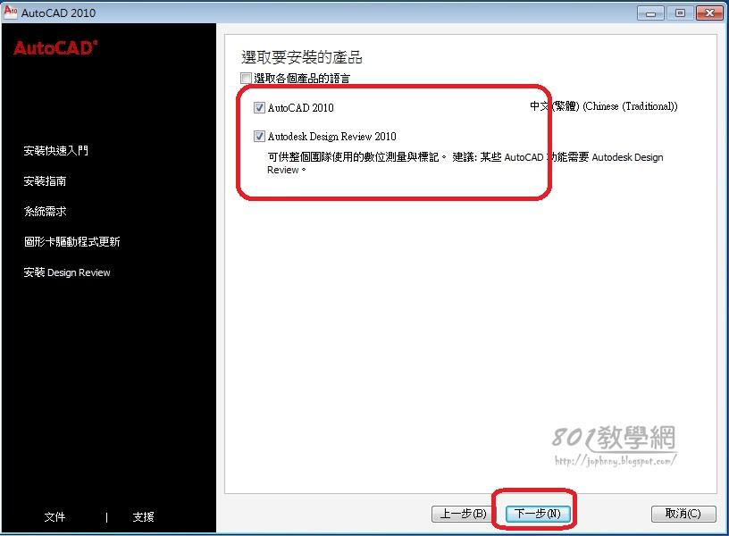 autocad 2008 繁體 中文 破解 版