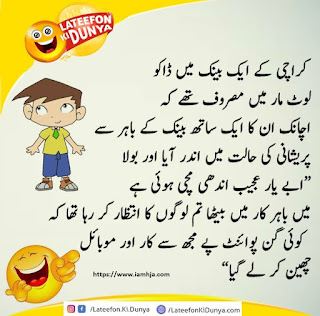 best jokes Lateefon ki Dunya