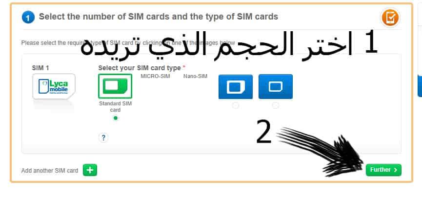 احصل على بطاقة Sim Card تصلك الى أي مكان في العالم وبالمجان