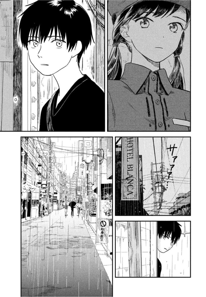 อ่านการ์ตูน Tenki no Ko ตอนที่ 1 หน้าที่ 43