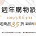 【星巴克】38婦女節優惠