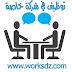 شركة خاصة توظف في مناصب عديدة بالجزائر العاصمة