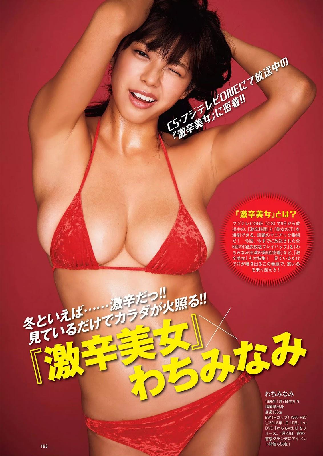 Minami Wachi わちみなみ, Weekly Playboy 2017 No.52 (週刊プレイボーイ 2017年52号)