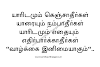 Tamil Kavithai | Life Kavithai | Tamil Kavithaigal