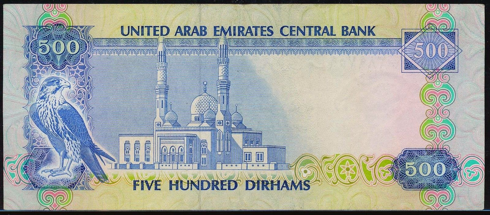 United Arab Emirates Currency Money 500 Dirhams banknote 1983 Jumeirah Mosque in Dubai