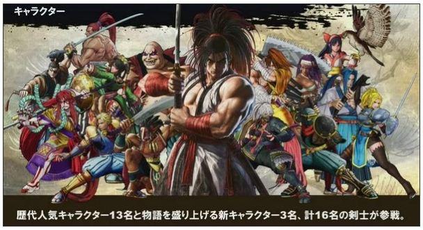 Game Samurai Shodown Mengungkap 3 Karakter Baru!