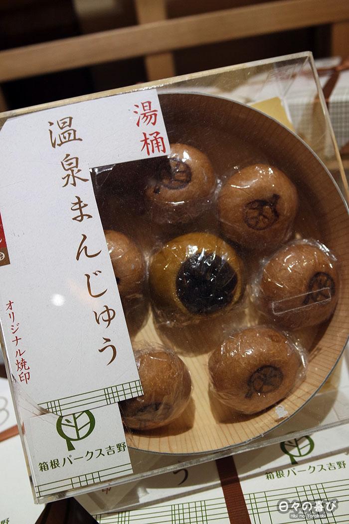 focus package manju hakone pax yoshino