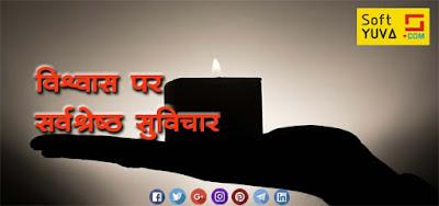 Trust quotes in hindi विश्वास पर अनमोल सुविचार