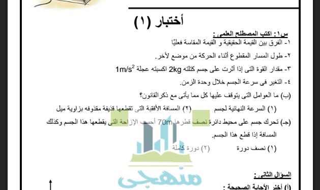 مذكرة, مراجعة, فيزياء, أولى ثانوى, ليلة الامتحان