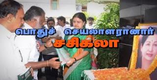 Sathiyam Sathiyame 29-12-2016 Sasikala Appointed as AIADMK's General Secretary