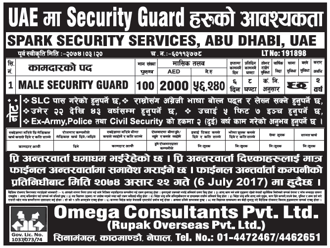 Jobs in UAE for Nepali, Salary Rs 56,240