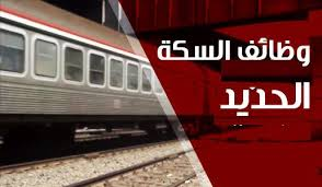 وظائف خالية فى سكك حديد مصر 2017