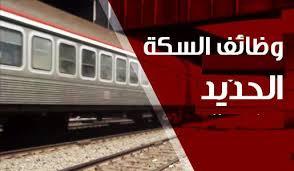 وظائف خالية فى سكك حديد مصر 2018