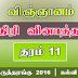 தரம் 11, விஞ்ஞானம் - உதவிக் கருத்தரங்கு 2016 : கல்வி அமைச்சு.