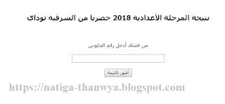 ظهرت الان نتيجة الشهادة الاعدادية محافظة الشرقية برقم الجلوس 2018 sharkiatoday