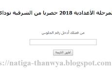 ظهرت الان نتيجة الشهادة الاعدادية محافظة الشرقية برقم الجلوس التيرم الاول التيرم الثانى 2019 sharkiatoday