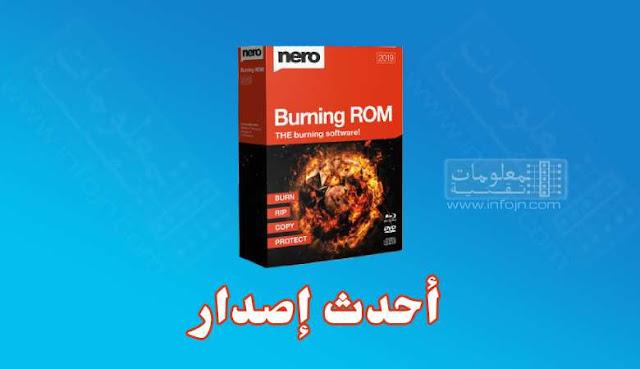 تحميل برنامج نيرو Nero لحرق الاسطوانات كامل اخر اصدار