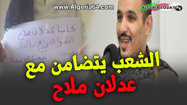 """حملة تضامنية واسعة مع الصحفي عدلان ملاح تحت شعار """"اعطونا خونا، رجعولنا رزقنا  """""""