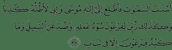 Surat Al Mu'min Ayat 37