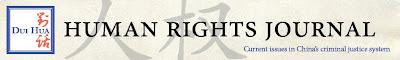 Dui Hua Human Rights Journal