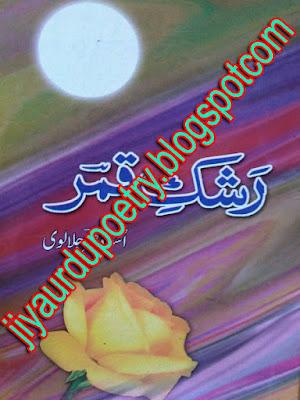 mere rashke qamar poetry