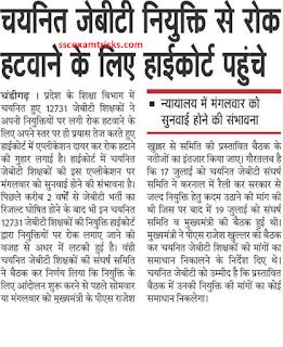 Haryana jbt court case