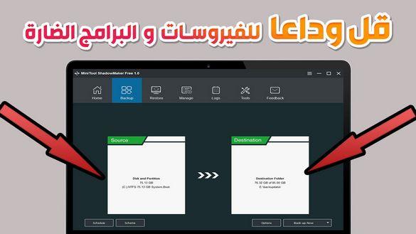 برنامج مجاني سيخلصك من الفيروسات و البرامج الضارة للابد !! Minitool Shadowmaker
