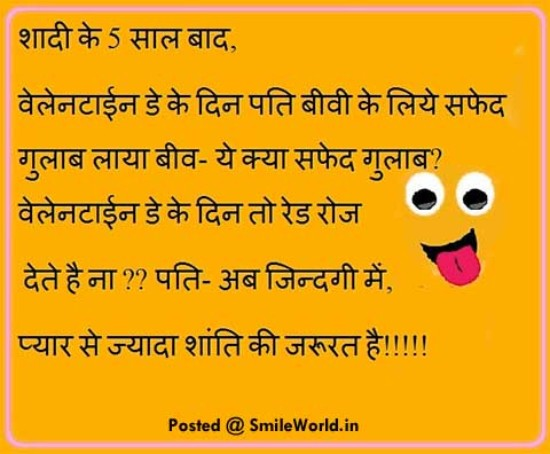 Husband wife valentine day funny jokes images in hindi