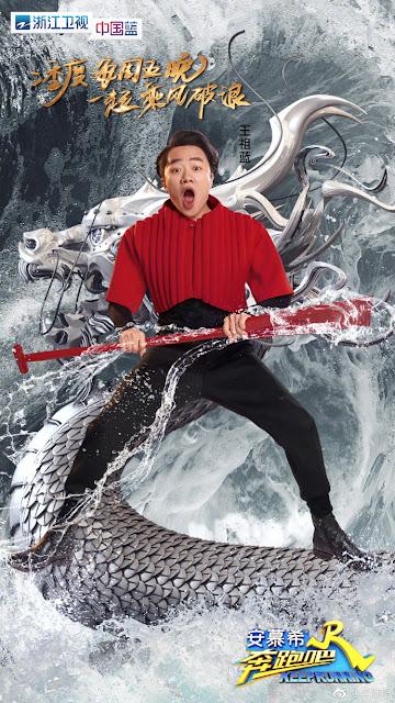Keep Running Chinese variety show poster Wang Cho Lam