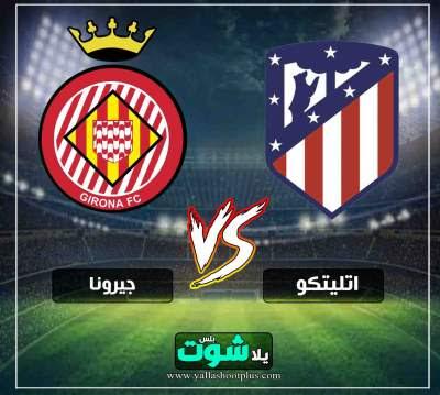 مشاهدة مباراة اتلتيكو مدريد وجيرونا بث مباشر اليوم 2-4-2019 في الدوري الاسباني