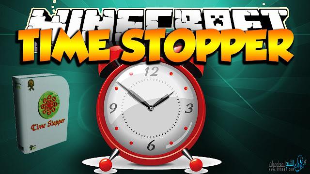 برنامج Time Stopper السحري لتفعيل كافة البرامج المدفوعة على حاسويك