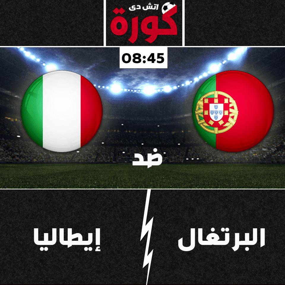 مشاهدة مباراة البرتغال و إيطاليا بث مباشر اليوم 10-9-2018 دوري الأمم الأوروبية