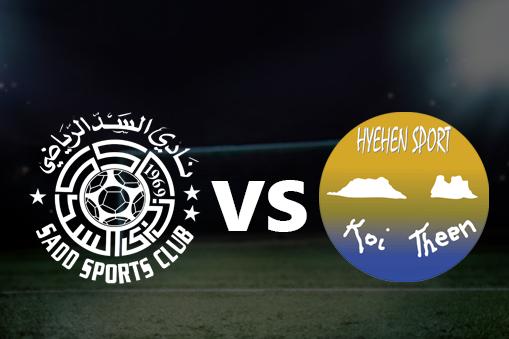 مشاهدة مباراة السد القطري و هينجين سبورت 11-12-2019 بث مباشر في كأس العالم للأندية