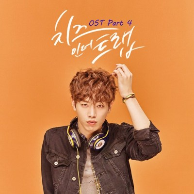 Lyric : Tearliner Ft. 5urprise - Fill You Erase You (OST. Cheese In The Trap)