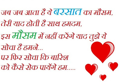 Love Shayari on Rain