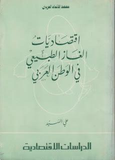 اقتصاديات الغاز الطبيعي في الوطن العربي pdf علي السيد