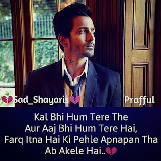 Sad two line shayari image facebook 2017