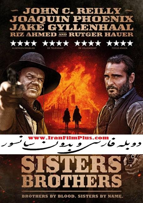 فیلم دوبله: برادران سیسترز (2018) The Sisters Brothers