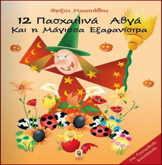 http://83.212.238.173/epbcii_flipping/books/pasxa/index.html