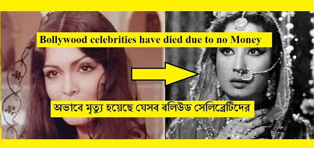 Bollywood celebrities have died due to no Money
