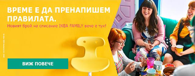 https://onlinecatalogue.ikea.com/BG/bg/IKEA-Family-Magazine-Spring-2018/pages/1