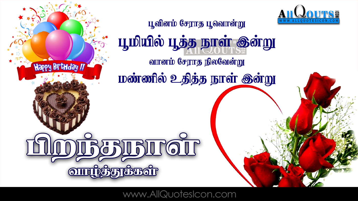 Happy Birthday Valthu Kavithai In Tamil Pictures Best Greetings For Friends Www Allquotesicon Com Telugu Quotes Tamil Quotes Hindi Quotes English Quotes