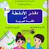 دفتر الأنشطة في اللغة العربية، التربية الإسلامية و التربية المدنية (الكتاب المدرسي) الأولى ابتدائي الجيل الثاني 2017/2016