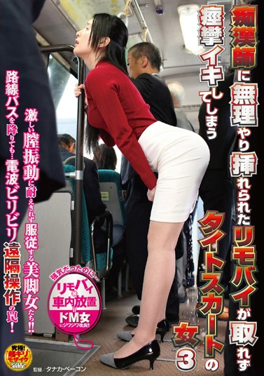 Woman Of Tight Skirt That Is Forcibly Inserted Is Obtained Rimobai To Pervert Teacher