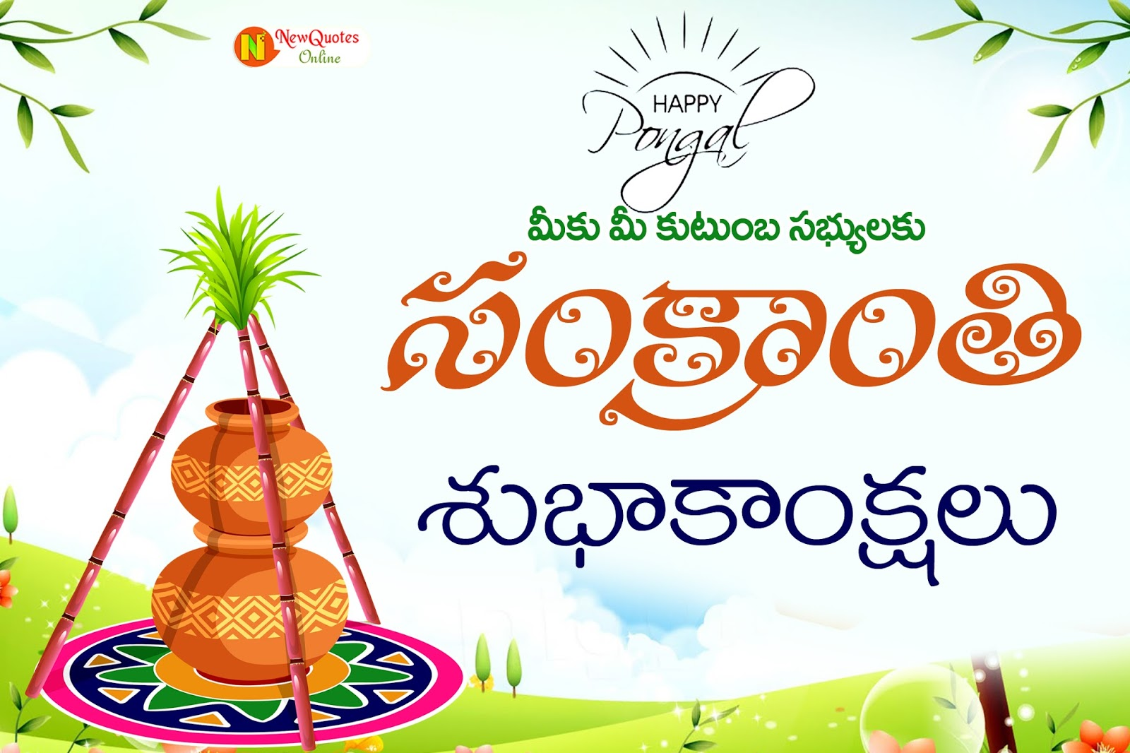 New Telugu Sankranti Bhogi Greetings Quotes Wallpapers For Friends