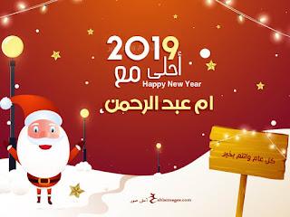2019 احلى مع ام عبد الرحمن