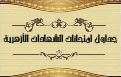 جداول مواعيد  امتحانات الدور الثانى للثانويه الازهريه 2016