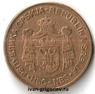 Монета Сербии - 5 динара